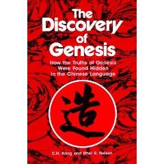 allthechildrenoflight-chinese-genesis